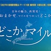 JAL上級会員への道①  JAL661 羽田→大分 搭乗記
