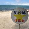 海に入れない季節でも満喫!石垣島旅②