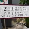 "Negicco""relive MY COLOR""@中野サンプラザ(11/24)のまとめ・後編"