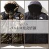【速報】12/5、6より、バルトロライトジャケットが販売開始されます!