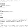 株式会社ポケモンがPokemon GOの通訳・翻訳スタッフ募集!ってもう2年になりますけど