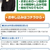 【金融】グレイスワン株式会社