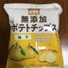 ノースカラーズ「おいしい純国産 無添加ポテトチップス 柚子」の原材料