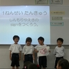 今年度からの試み! Presentation Day for Unit 1