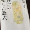 2冊目『博士の愛した数式』小川洋子