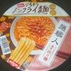 [19/12/13]日清 麺職人 濃厚担々麺 100+税円(かねひで)