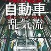 週刊東洋経済 2019年03月16日号 自動車 乱気流