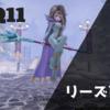 【DQ11】リーズレット攻略/倒し方と感想<氷対策をしよう>~ドラクエ11を楽しもう!