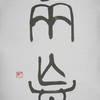 両忘(禅語) ~インテリア用書作品~