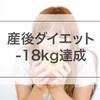 母乳ダイエットって本当?産後ダイエットで18kg落とした方法