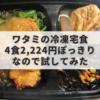 ワタミの宅食(宅配弁当)お試し4食が安かったので食べてみた【正直レポ】