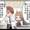 マンガ記事⑩飲み会~あふたー株式会社~
