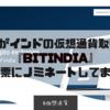 【仮想通貨】XPがインドの仮想通貨取引所『BitINDIA』の上場投票にノミネートしてますよ!