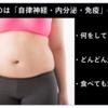 ダイエットを根本的に妨げる「痩せない病気」を徹底解説
