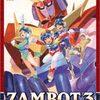 無敵超人ザンボット3、サンライズの初オリジナル作品