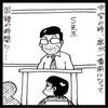 気がつけば国語の先生と2人だけの世界に…