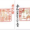 天津神明宮の御朱印(千葉・鴨川市)〜「天津丼」の読みではなく「アマツ」です