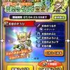 ☆星ドラ☆天空装備ガチャ登場!