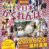 第20回全日本かくれんぼ大会が2019年6月23日開催されます