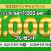 【dポイント】ログインするだけで1000pt貰える!さぁいそげ。