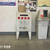 東武鉄道佐野線佐野市駅の白ポスト