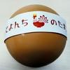 ひゃっほぅ(● ˃̶͈̀ロ˂̶͈́)੭ꠥ⁾⁾お茶会に不思議な卵がやってきた!!