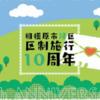 相模原 区制施行10周年記念 オリジナルフレーム切手完成、7月1日発売!
