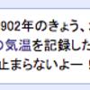 Yahooトップページの新しい取り組み?