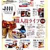 9/29出店「手仕事の文化祭」