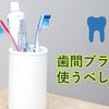 歯列矯正中はフロスが使えないから歯磨き+歯間ブラシだ!