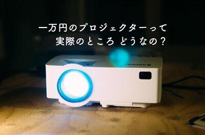 1万円プロジェクターで寝室を映画館化しようチャレンジ [Alfawise A8 Smart Projector]