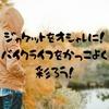 バイクジャケット夏用おすすめ7選!カジュアルめでカッコいいモデルの紹介!
