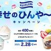 春日井製菓キシリクリスタル|幸せのひんや〜りキャンペーン