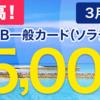 ANAマイラー必携のソラチカカードのカード発券で12,500円分ポイント還元!3月末までの期間限定