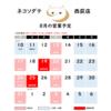 【ネコソダテ】2020年8月後半~9月上旬の予定
