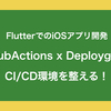 Github ActionsでiOSアプリのCI/CDをやってみた