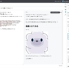 はてなブログの編集モード「HTML」を初心者が活用する方法!!