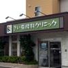 【307】180516☆初オーソモレキュラー血液検査