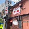 「中華そば処 万味」初訪問♪金沢の夜に愛されているお店の味はシンプルで抜群です