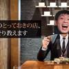岐阜県観光大使のつれづれ~2020.06.18~