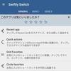 AndroidアプリのQuickShortcutMakerで作ったショートカットをSwiftly Switchの中に設置する方法