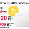 維持費最安値のポケットWiFi ワイモバイルの401HWをアウトレットで購入しました
