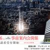 【大阪】野江内代駅徒歩5分 プレサンス ロジェ 都島2018年3月完成