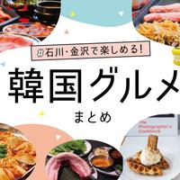 【石川・金沢】韓国グルメまとめ!激辛からフォトジェニックまで流行りのお店が大集合♡【5選】