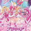 プリキュアエンディングムービーコレクション~みんなでダンス!2~(DVD)が予約OKなショップはこちら!