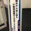 桃太郎の国は、どうぶつと日本一暮らしやすい国になる、第一歩!