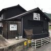 鉄板焼 一本松(笠岡市)
