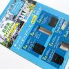 イオン・サントリーフーズ共同企画|サントリー天然水 自然派ライフスタイル応援キャンペーン!