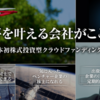 日本初の株式投資型(エクイティ型)クラウドファンディング「FUNDINNO(ファンディーノ)」の特徴、魅力、メリット、デメリット、おすすめポイントについて入念に調べてみた。