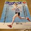 『月刊ランナーズ2020年9月号』の感想【読書記録】#97点目